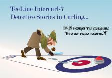 """TeeLine Inter-curl 7. Detective stories in curling"""